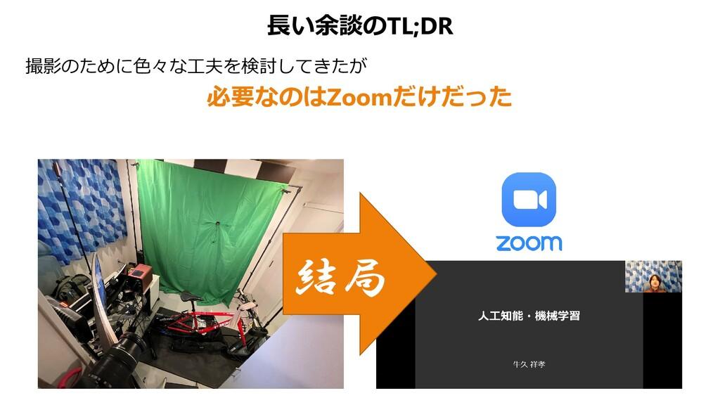 長い余談のTL;DR 撮影のために色々な工夫を検討してきたが 必要なのはZoomだけだった 結局