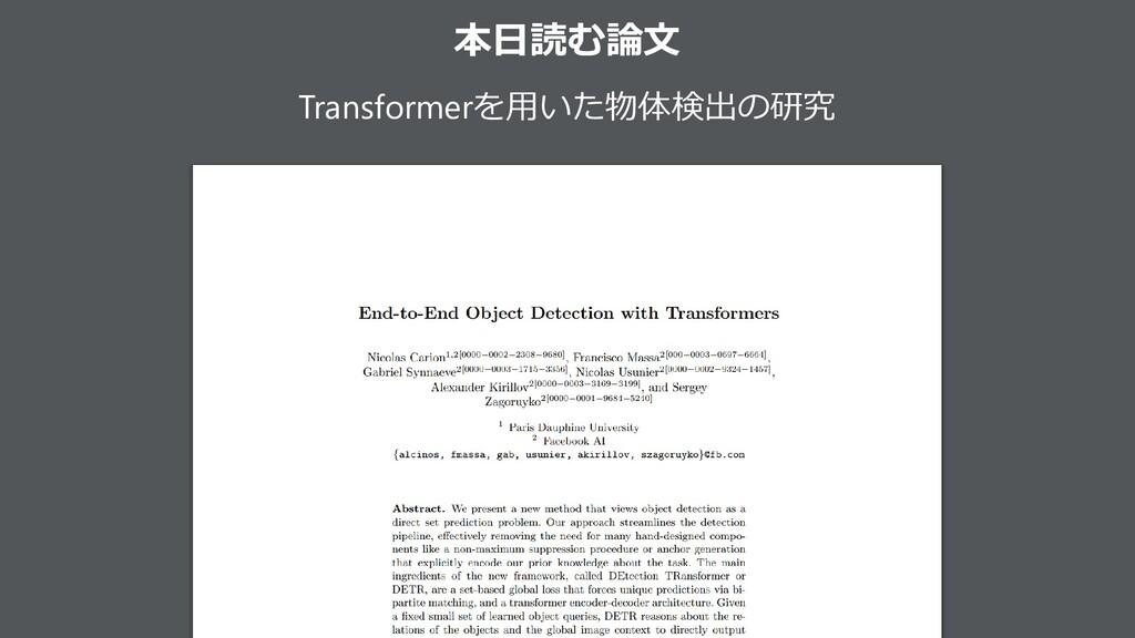 本日読む論文 Transformerを用いた物体検出の研究