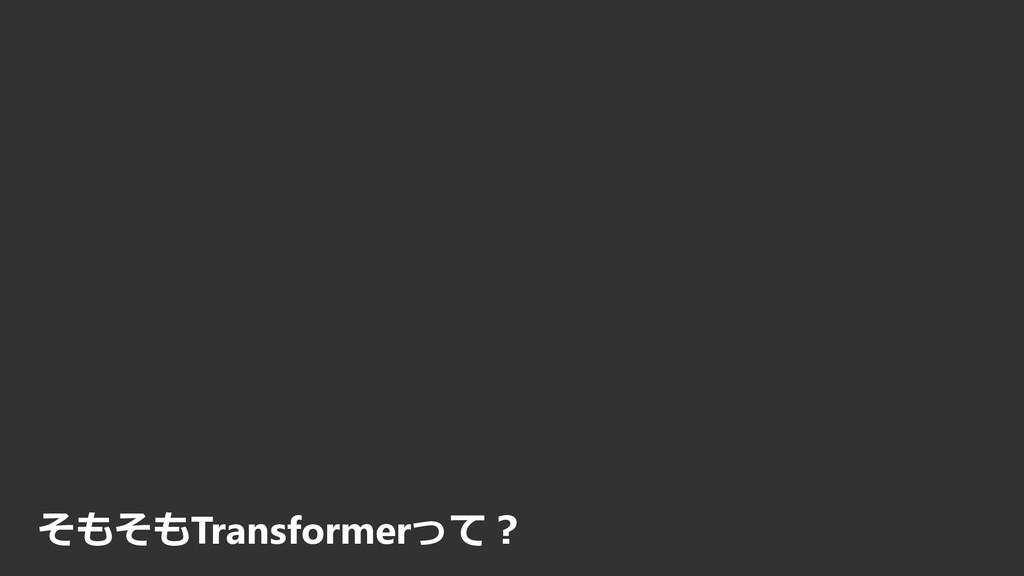 そもそもTransformerって?