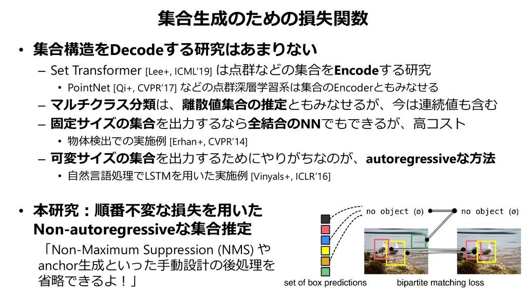 集合生成のための損失関数 • 集合構造をDecodeする研究はあまりない – Set Tran...