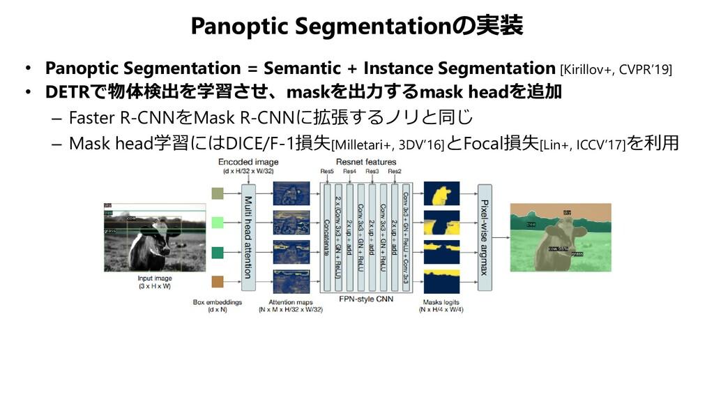 Panoptic Segmentationの実装 • Panoptic Segmentatio...