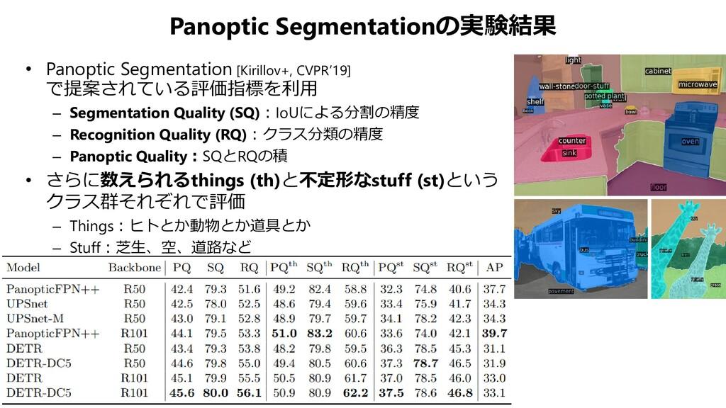 Panoptic Segmentationの実験結果 • Panoptic Segmentat...