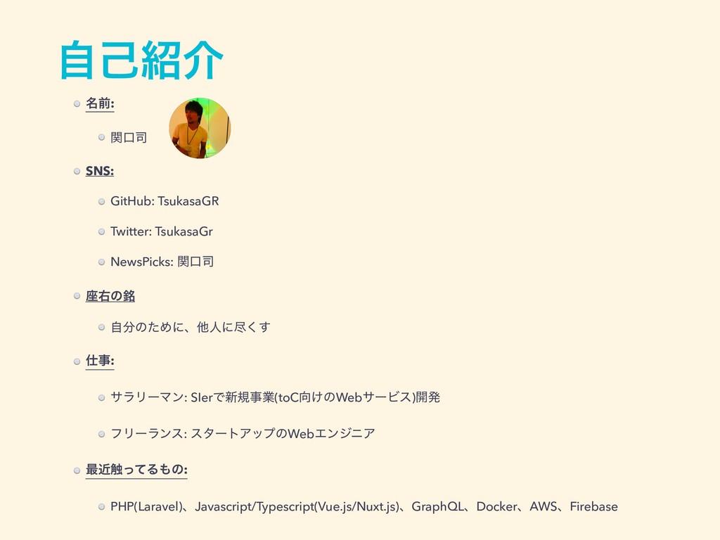 ໊લ: ؔޱ SNS: GitHub: TsukasaGR Twitter: Tsukasa...