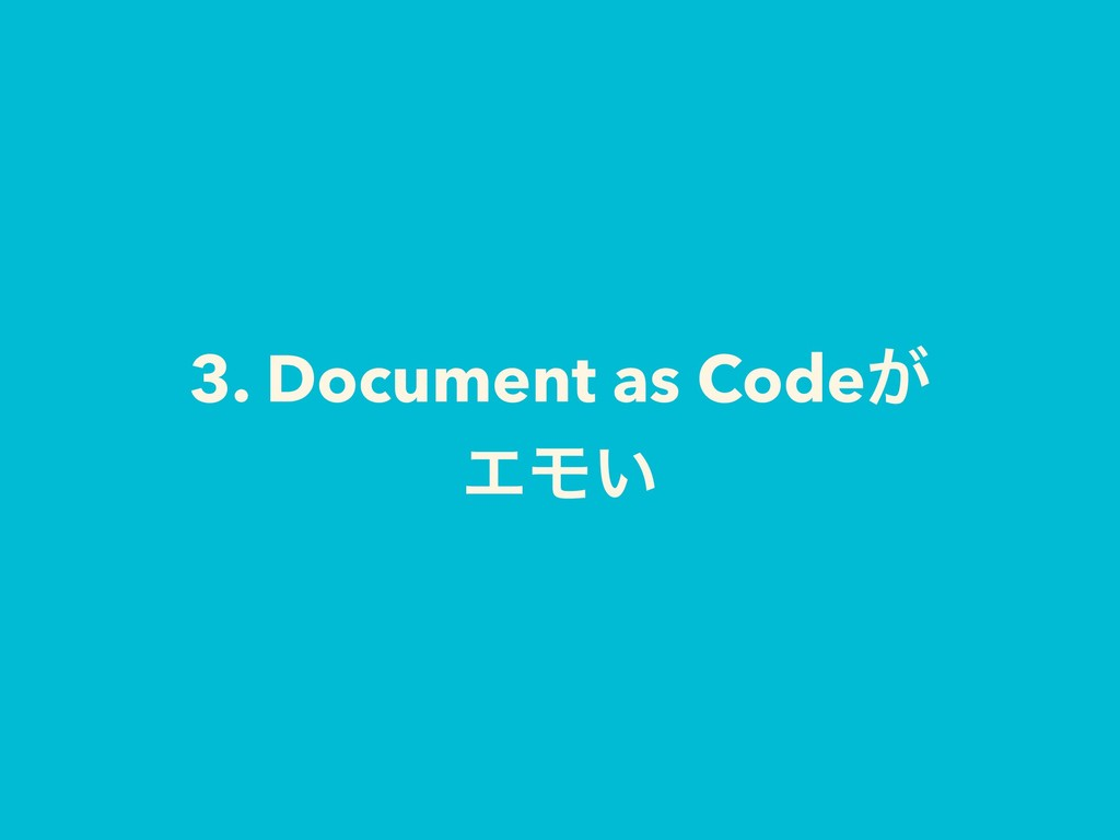 3. Document as Code͕ ΤϞ͍