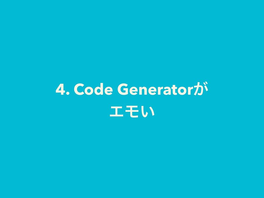 4. Code Generator͕ ΤϞ͍