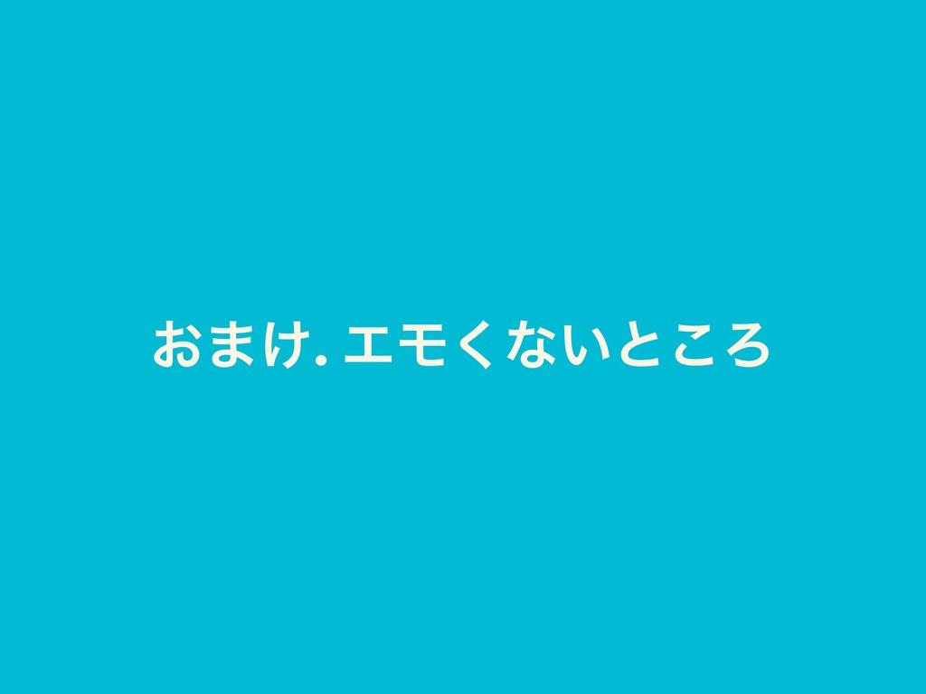 ͓·͚. ΤϞ͘ͳ͍ͱ͜Ζ