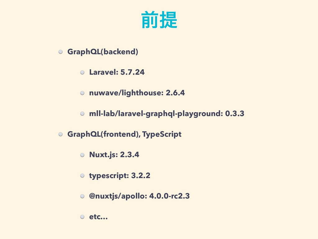 GraphQL(backend) Laravel: 5.7.24 nuwave/lightho...