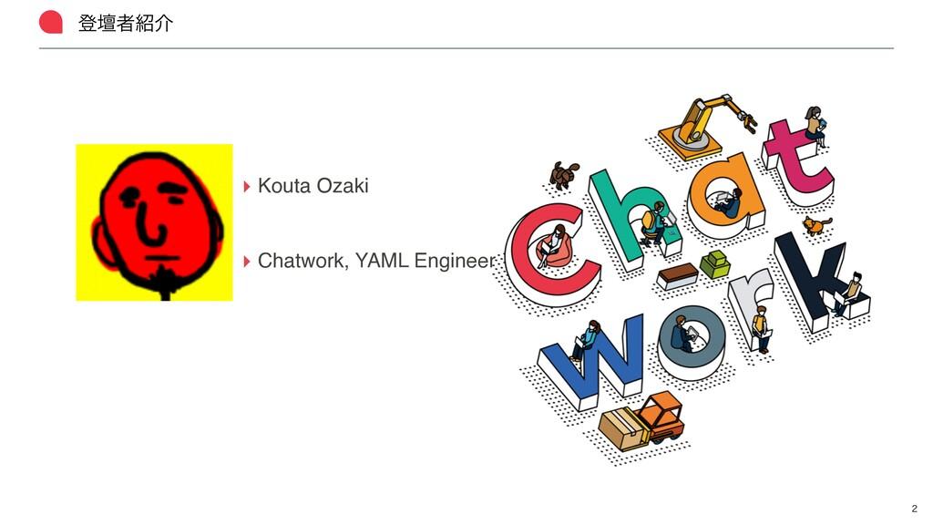 ొஃऀհ  ▸ Kouta Ozak i  ▸ Chatwork, YAML Engine...