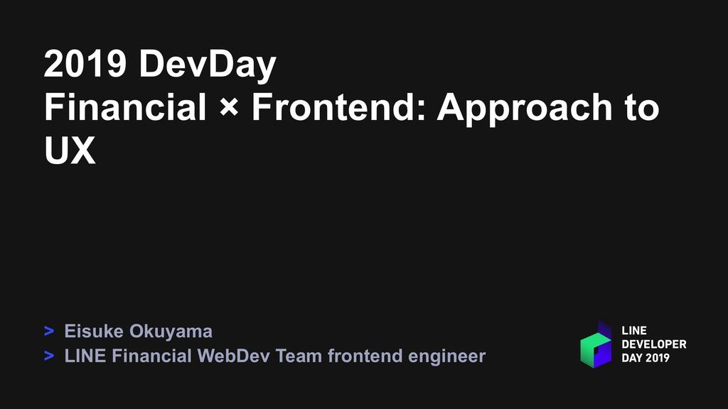 2019 DevDay Financial × Frontend: Approach to U...