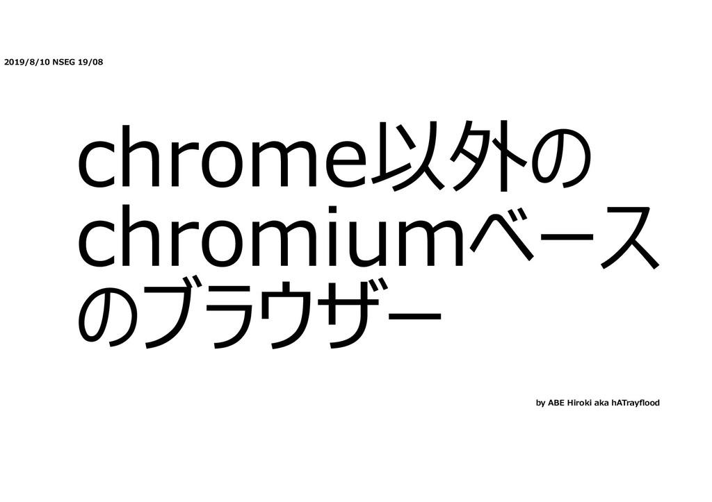 2019/8/10 NSEG 19/08 chrome以外の chromiumベース のブラウ...
