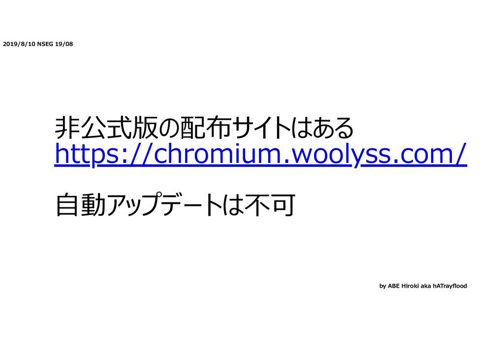 2019/8/10 NSEG 19/08 ⾮公式版の配布サイトはある https://chro...