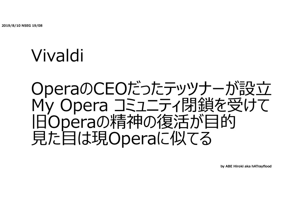 2019/8/10 NSEG 19/08 Vivaldi OperaのCEOだったテッツナーが...