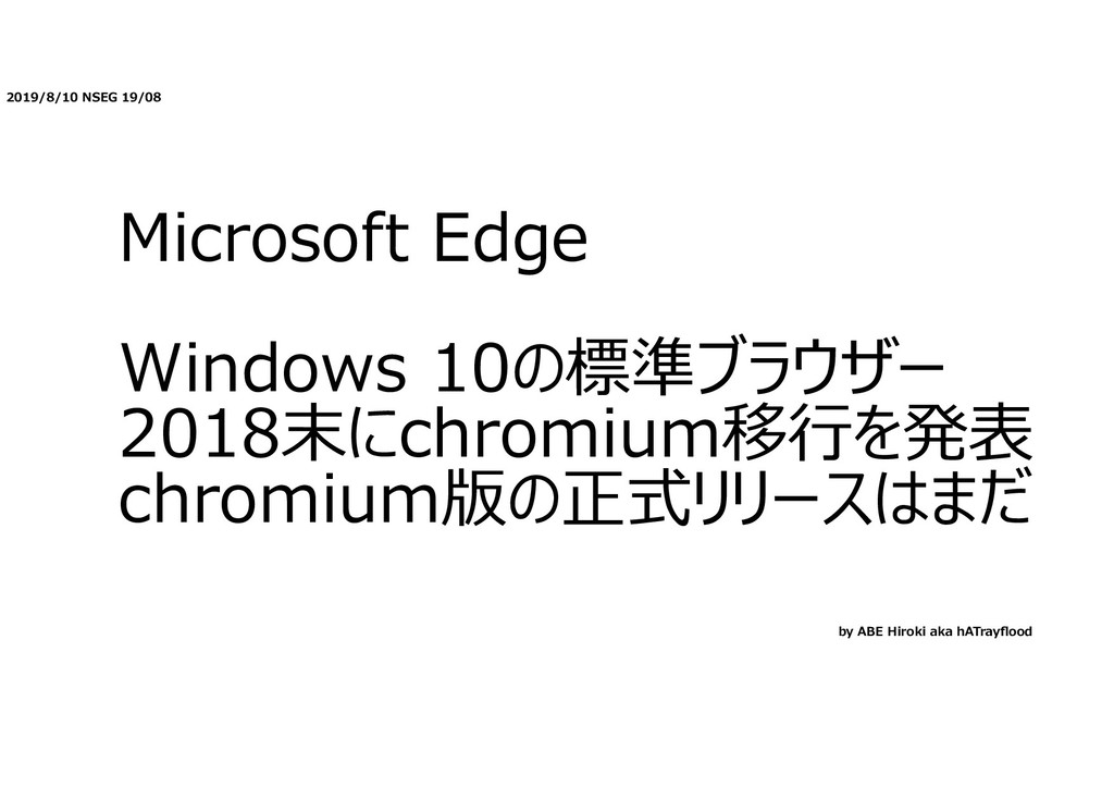 2019/8/10 NSEG 19/08 Microsoft Edge Windows 10の...