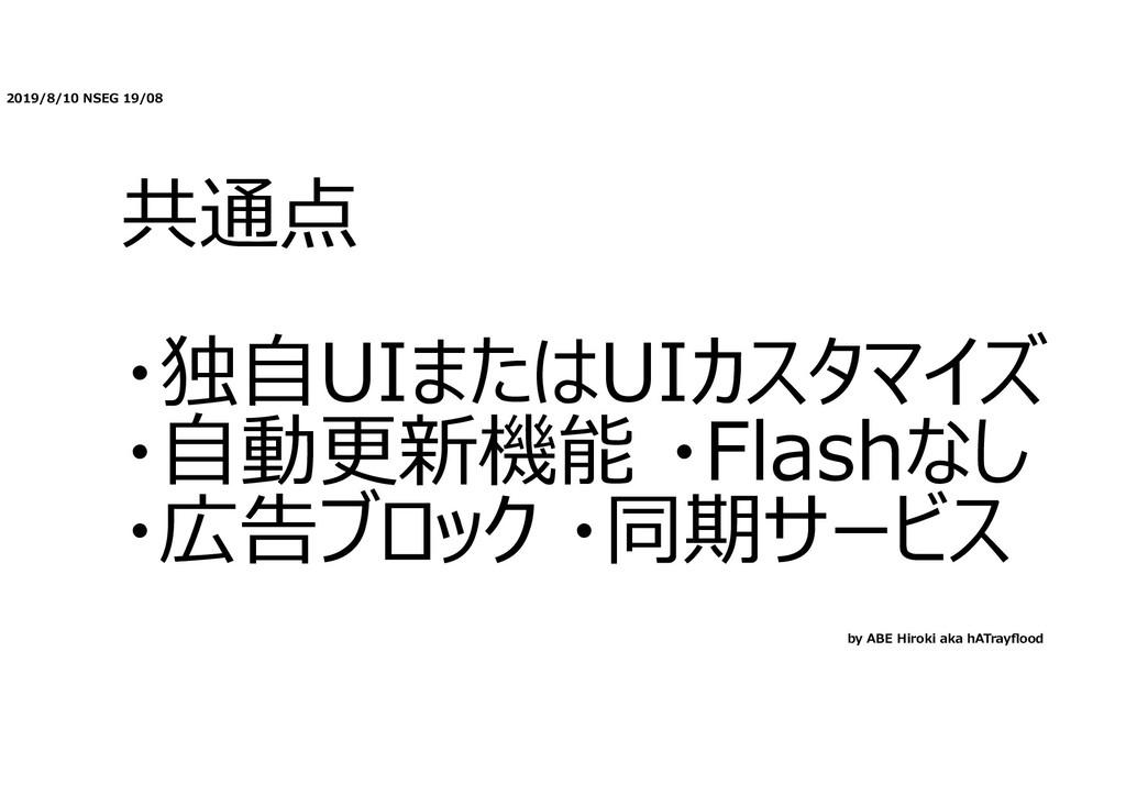 2019/8/10 NSEG 19/08 共通点 ・独⾃UIまたはUIカスタマイズ ・⾃動更新...