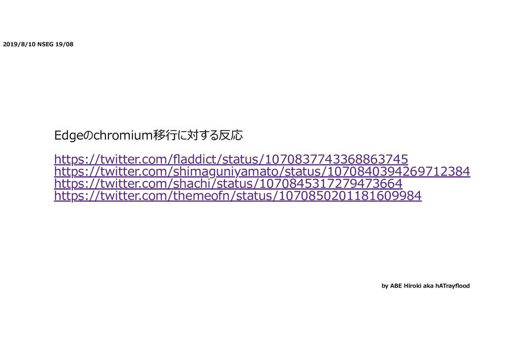 2019/8/10 NSEG 19/08 Edgeのchromium移⾏に対する反応 http...