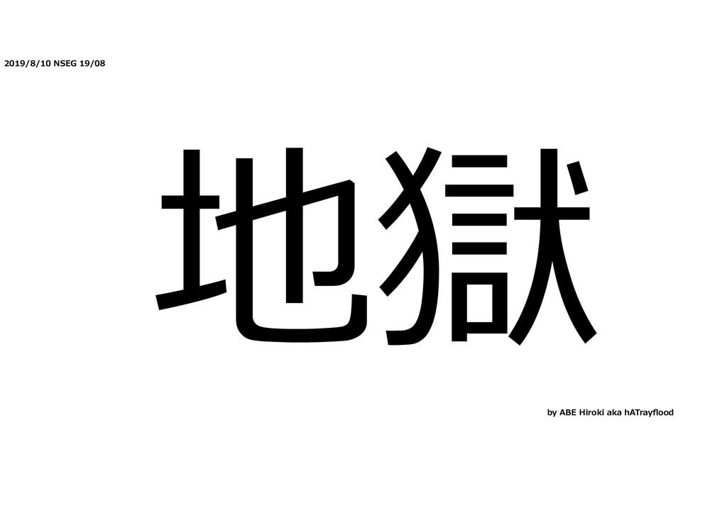 2019/8/10 NSEG 19/08 地獄 by ABE Hiroki aka hATra...