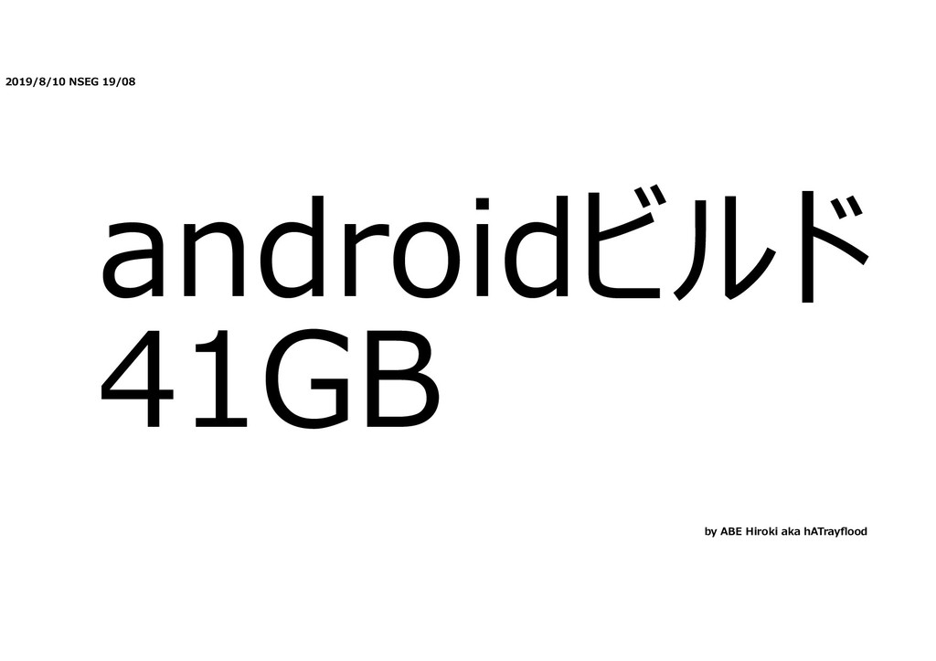 2019/8/10 NSEG 19/08 androidビルド 41GB by ABE Hir...
