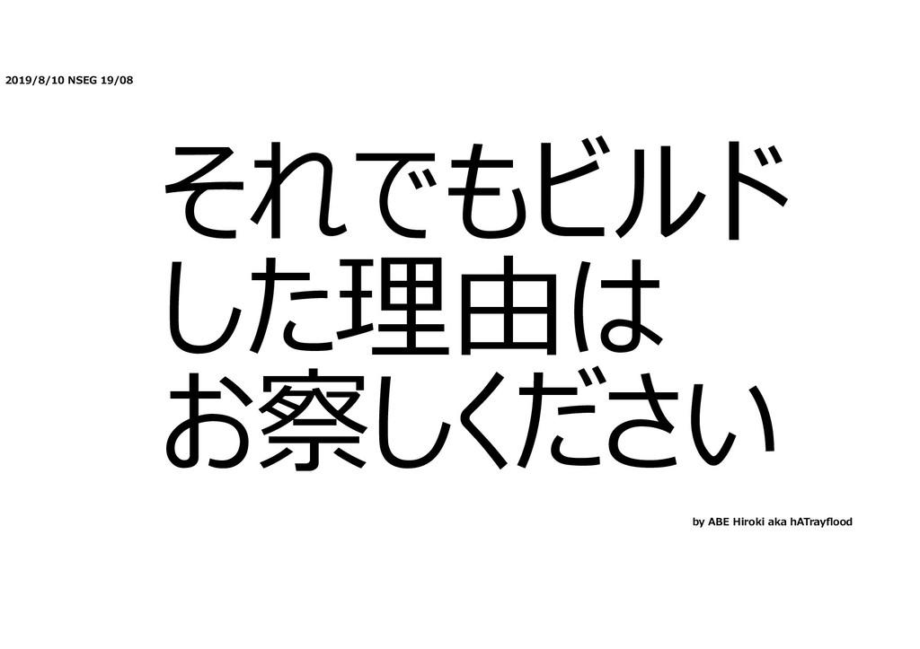 2019/8/10 NSEG 19/08 それでもビルド した理由は お察しください by A...