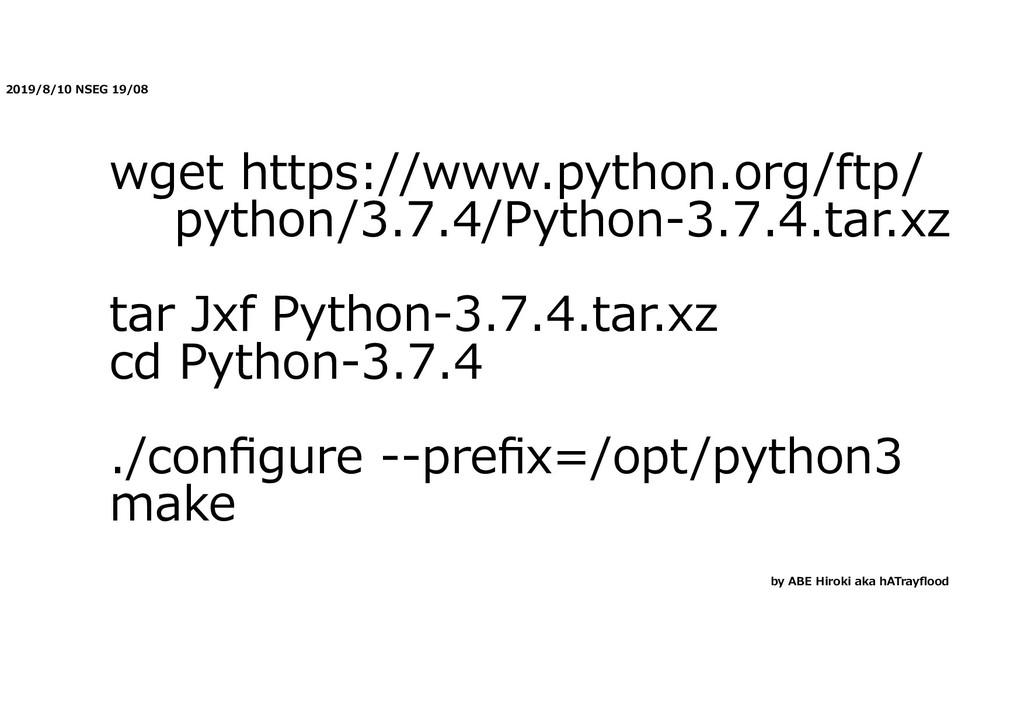 2019/8/10 NSEG 19/08 wget https://www.python.or...