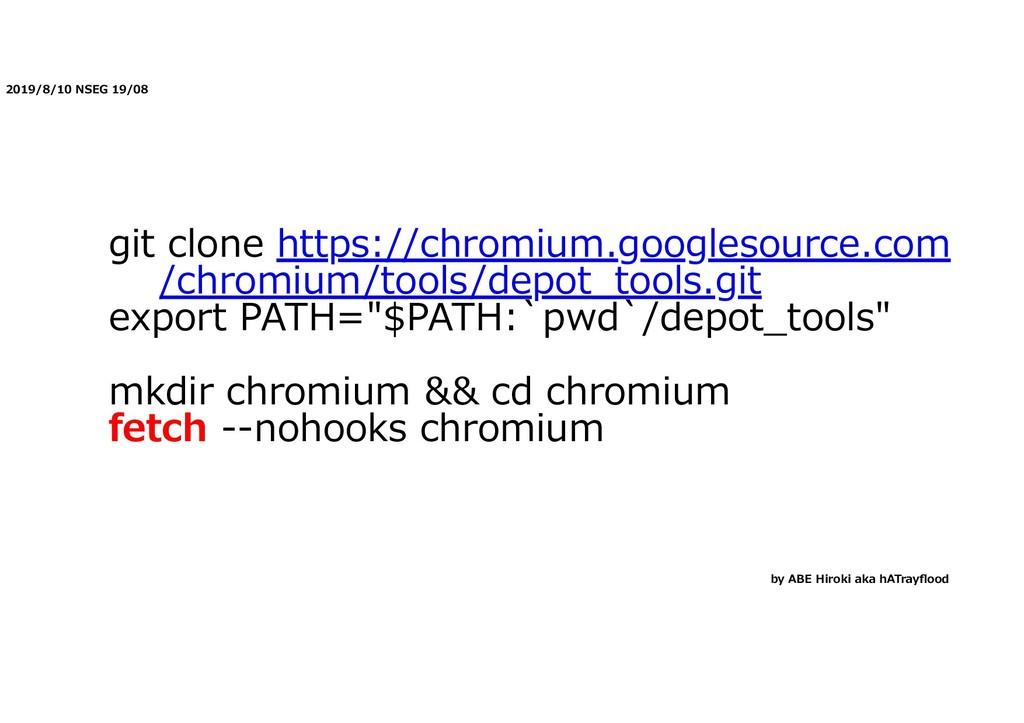 2019/8/10 NSEG 19/08 git clone https://chromium...