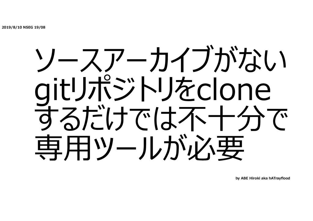 2019/8/10 NSEG 19/08 ソースアーカイブがない gitリポジトリをclone...