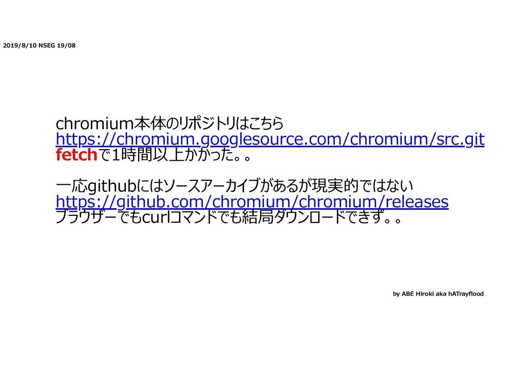 2019/8/10 NSEG 19/08 chromium本体のリポジトリはこちら https...
