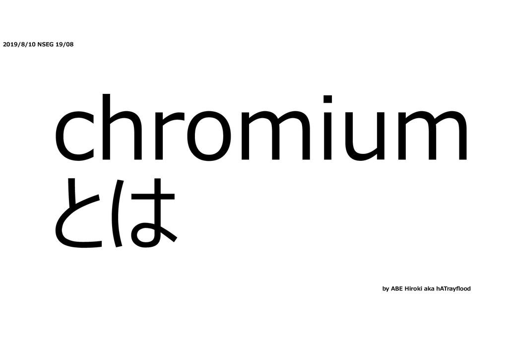 2019/8/10 NSEG 19/08 chromium とは by ABE Hiroki ...