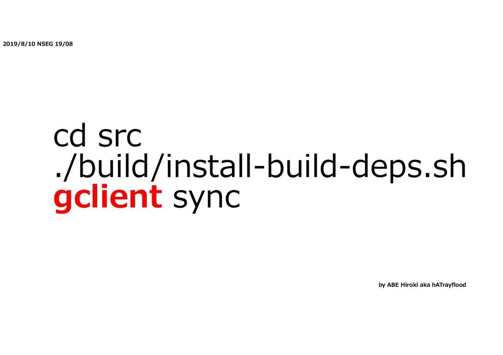 2019/8/10 NSEG 19/08 cd src ./build/install-bui...