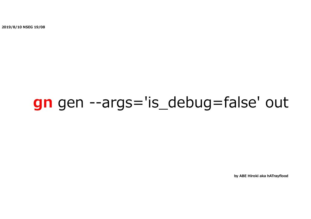 2019/8/10 NSEG 19/08 gn gen --args='is_debug=fa...