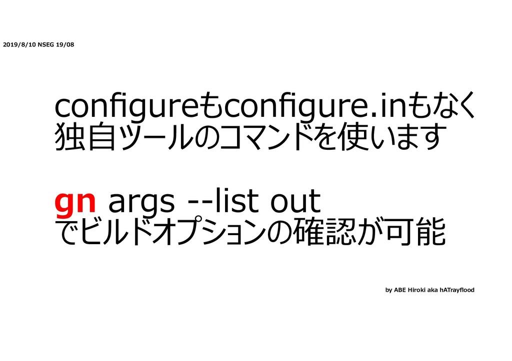 2019/8/10 NSEG 19/08 configureもconfigure.inもなく 独⾃...