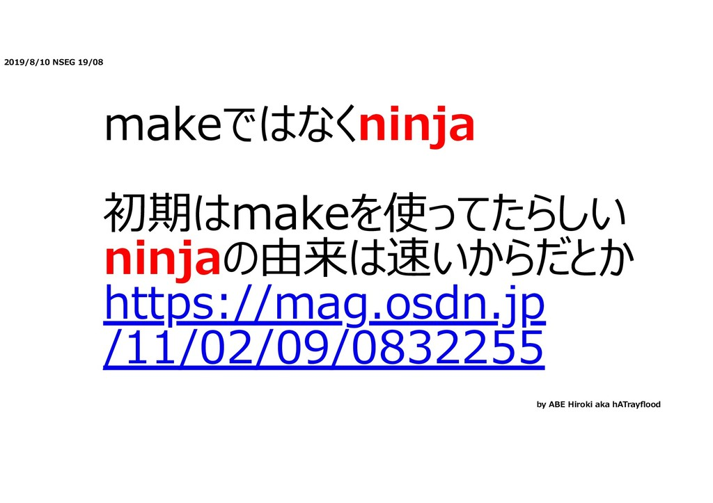 2019/8/10 NSEG 19/08 makeではなくninja 初期はmakeを使ってた...