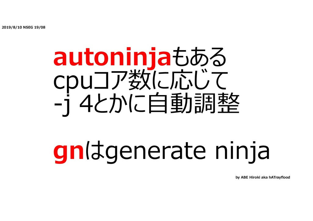 2019/8/10 NSEG 19/08 autoninjaもある cpuコア数に応じて -j...