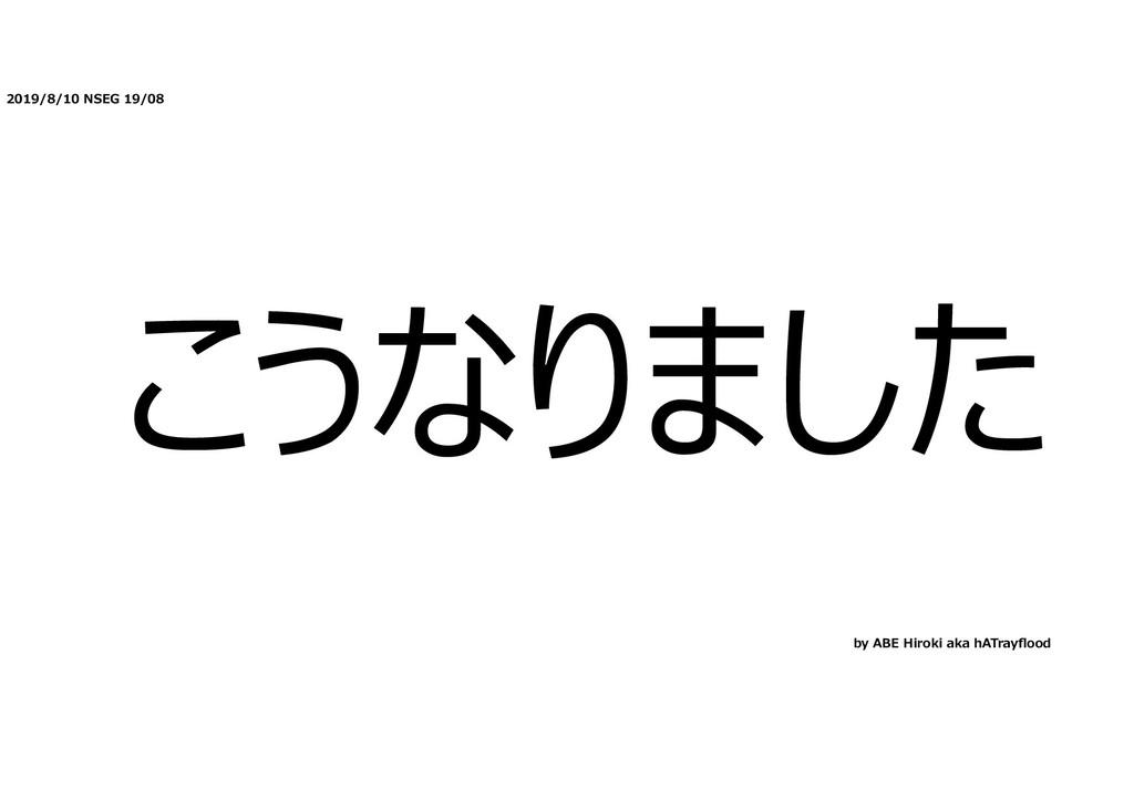2019/8/10 NSEG 19/08 こうなりました by ABE Hiroki aka ...