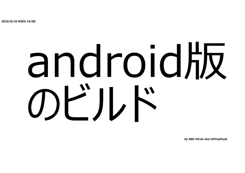 2019/8/10 NSEG 19/08 android版 のビルド by ABE Hirok...
