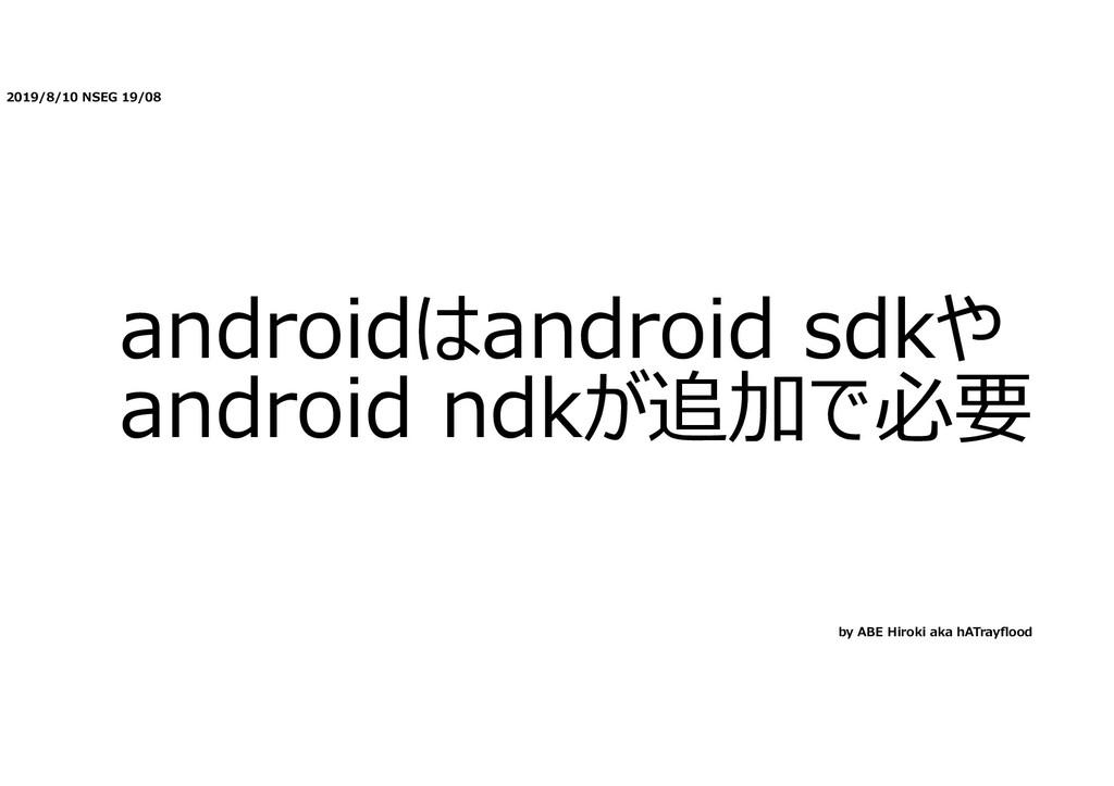 2019/8/10 NSEG 19/08 androidはandroid sdkや andro...