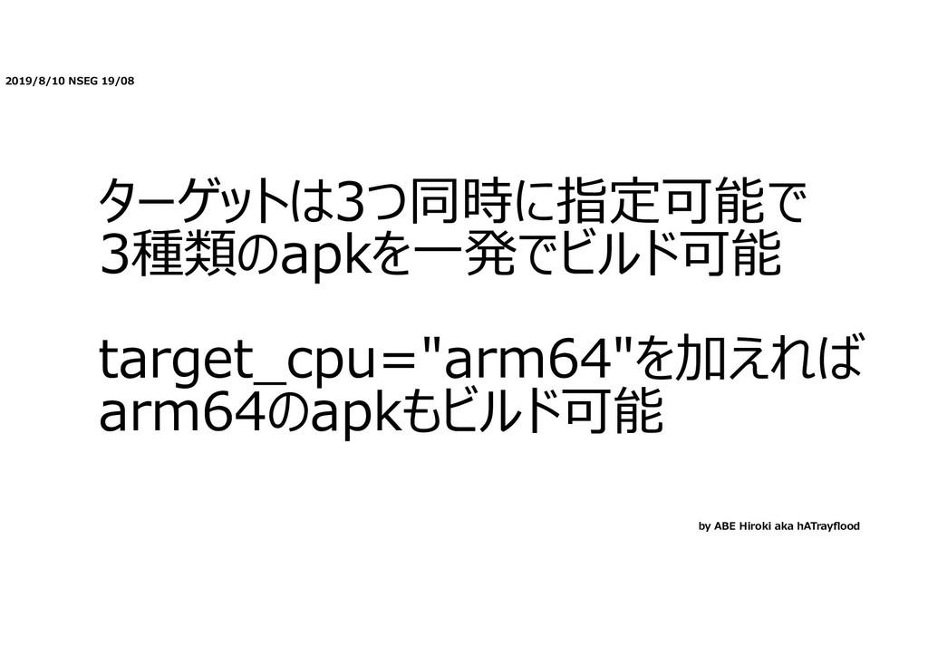2019/8/10 NSEG 19/08 ターゲットは3つ同時に指定可能で 3種類のapkを⼀...