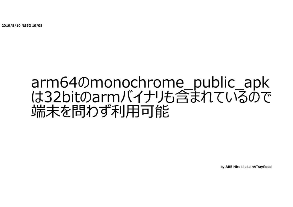 2019/8/10 NSEG 19/08 arm64のmonochrome_public_ap...