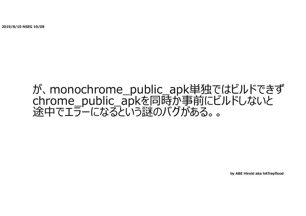 2019/8/10 NSEG 19/08 が、monochrome_public_apk単独で...
