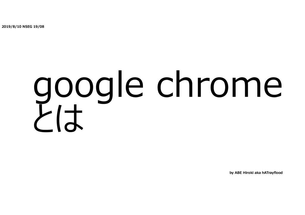 2019/8/10 NSEG 19/08 google chrome とは by ABE Hi...