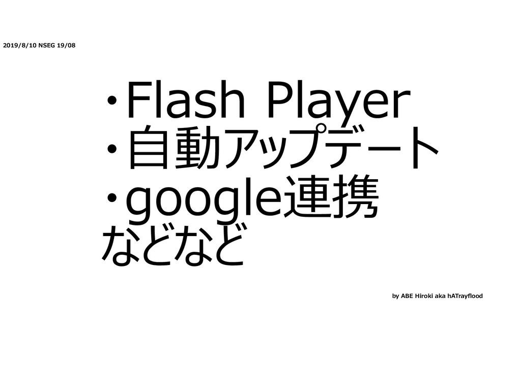 2019/8/10 NSEG 19/08 ・Flash Player ・⾃動アップデート ・g...