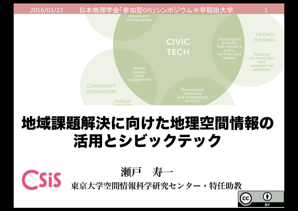 2016/03/22 日本地理学会「参加型GIS」シンポジウム@早稲田大学 1 Ҭ՝ղܾʹ...