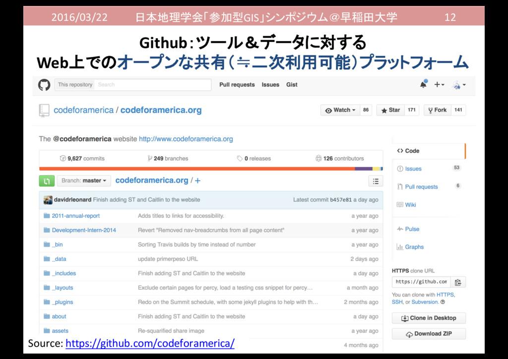 2016/03/22 日本地理学会「参加型GIS」シンポジウム@早稲田大学 12 Github...