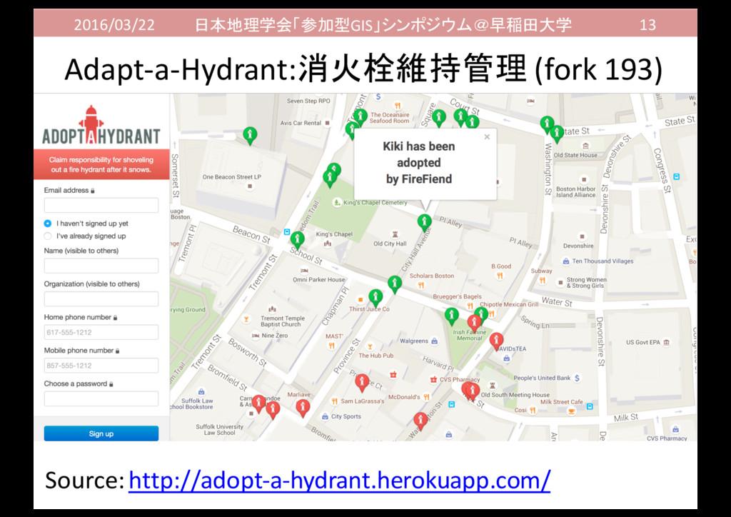 2016/03/22 日本地理学会「参加型GIS」シンポジウム@早稲田大学 13 Adapt-...