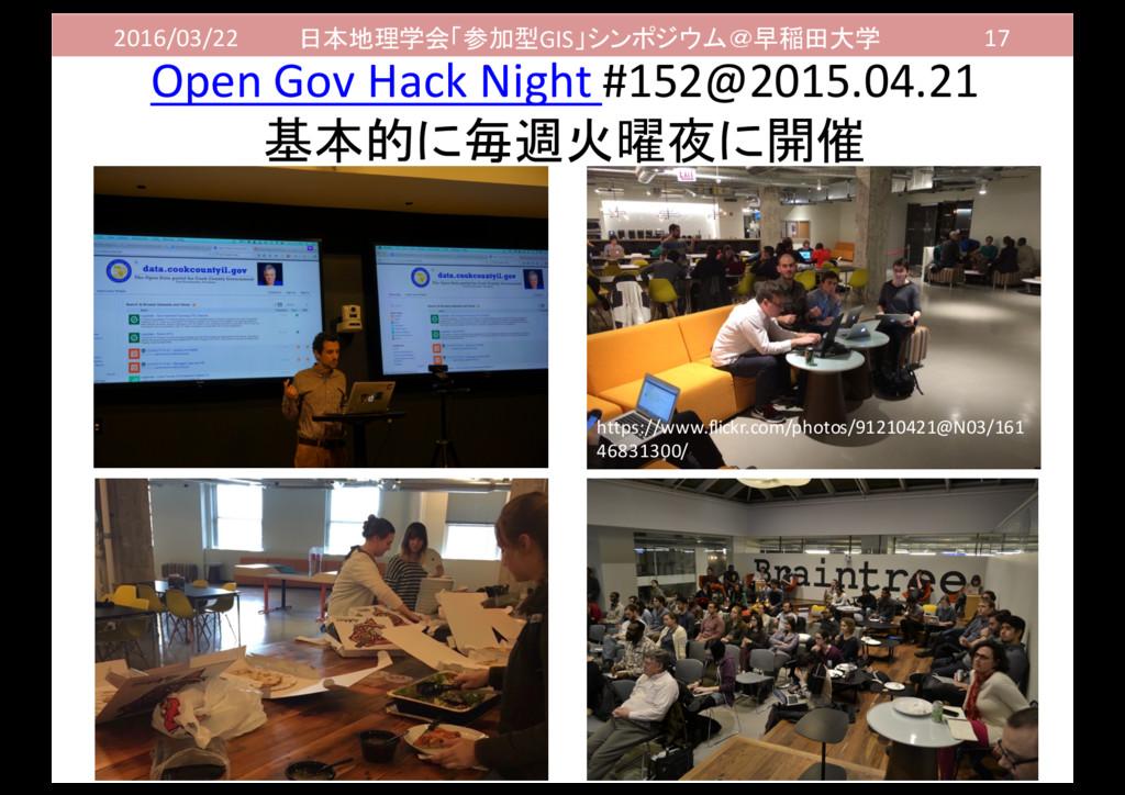 2016/03/22 日本地理学会「参加型GIS」シンポジウム@早稲田大学 17 Open...