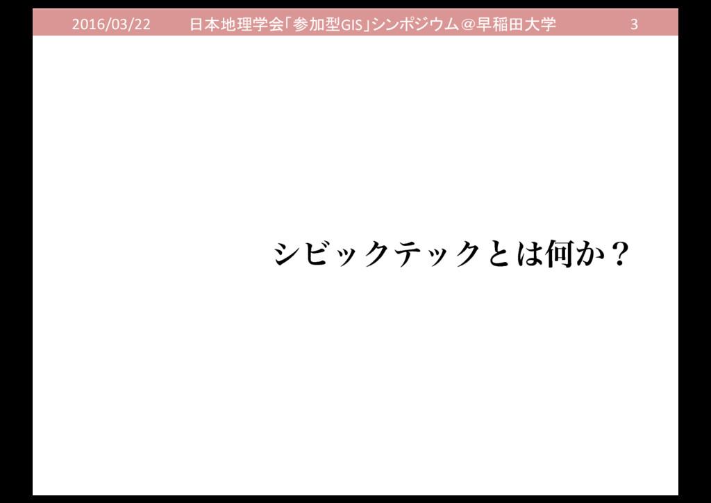 2016/03/22 日本地理学会「参加型GIS」シンポジウム@早稲田大学 3 γϏοΫςοΫ...