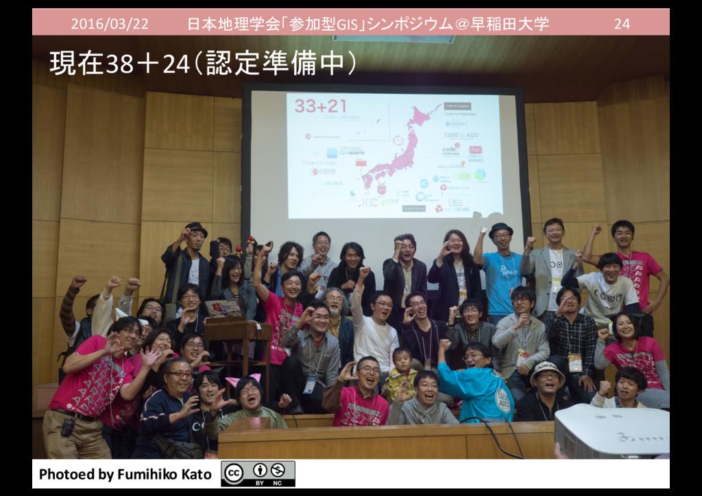 2016/03/22 日本地理学会「参加型GIS」シンポジウム@早稲田大学 24 Photoe...