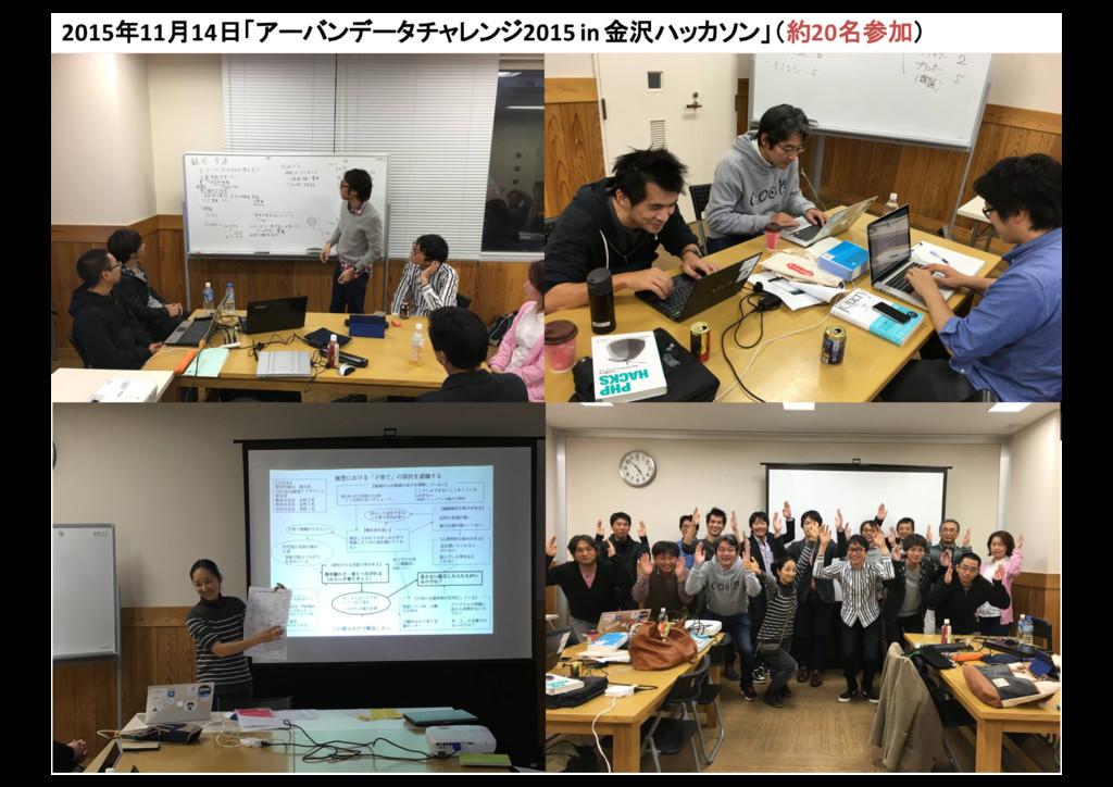 2016/03/22 日本地理学会「参加型GIS」シンポジウム@早稲田大学 25 2015年1...