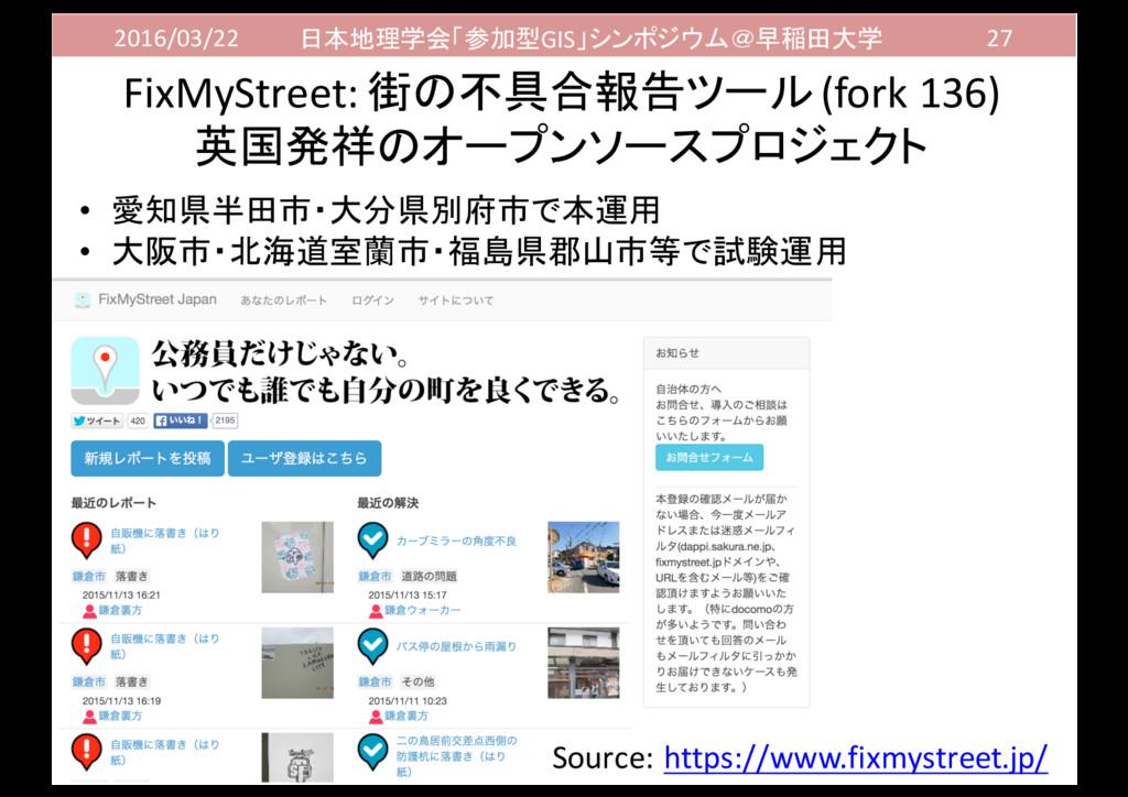 2016/03/22 日本地理学会「参加型GIS」シンポジウム@早稲田大学 27 FixMyS...