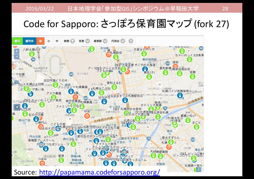 2016/03/22 日本地理学会「参加型GIS」シンポジウム@早稲田大学 28 Code...