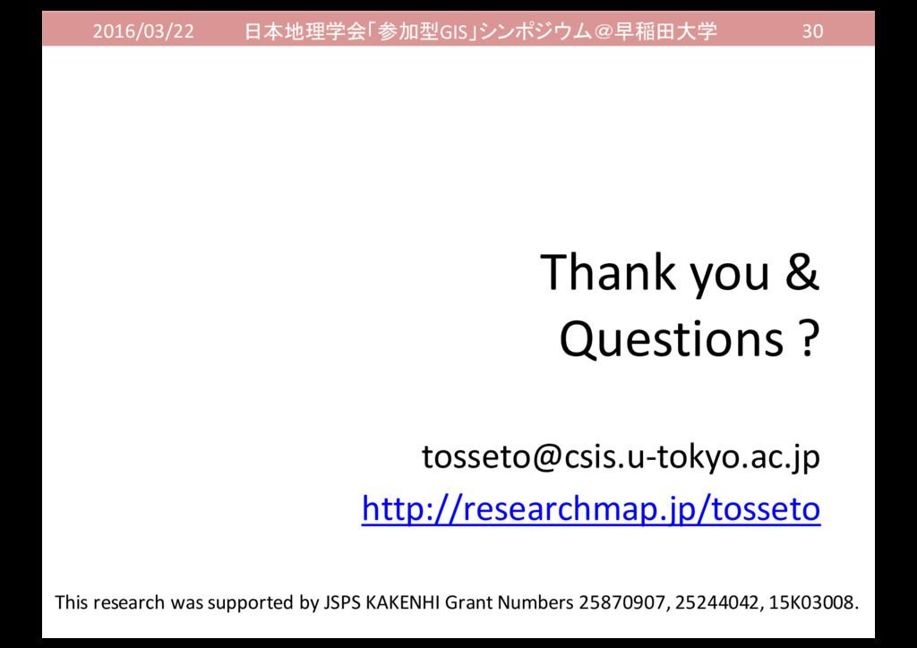 2016/03/22 日本地理学会「参加型GIS」シンポジウム@早稲田大学 30 Thank...